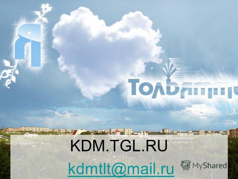 KDM.TGL.RU kdmtlt@mail.ru