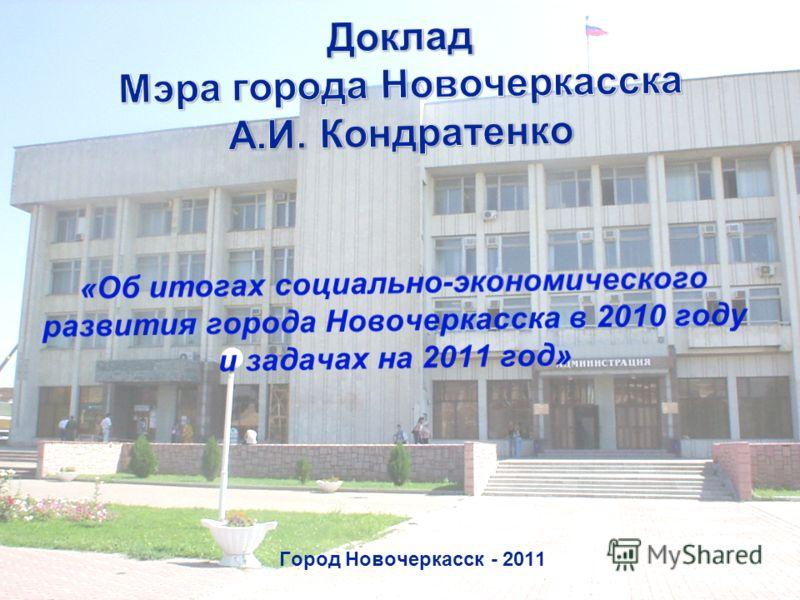 Город Новочеркасск - 2011