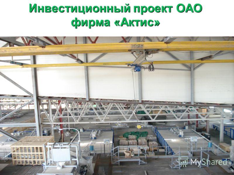 Инвестиционный проект ОАО фирма «Актис»