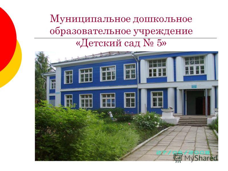 Муниципальное дошкольное образовательное учреждение «Детский сад 5»