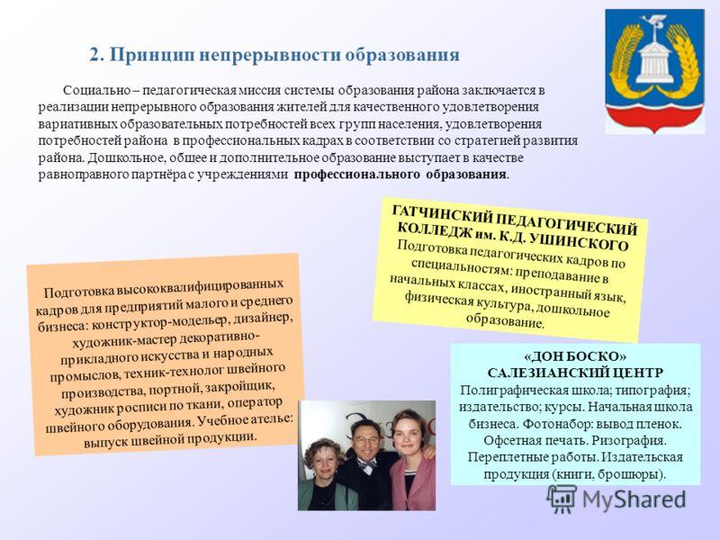 2. Принцип непрерывности образования Социально – педагогическая миссия системы образования района заключается в реализации непрерывного образования жителей для качественного удовлетворения вариативных образовательных потребностей всех групп населения