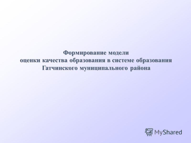 Формирование модели оценки качества образования в системе образования Гатчинского муниципального района