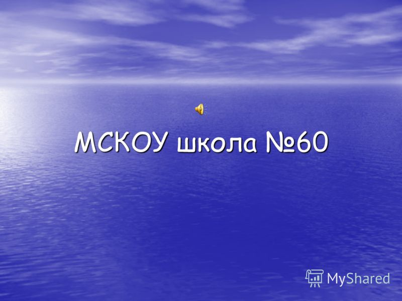 МСКОУ школа 60