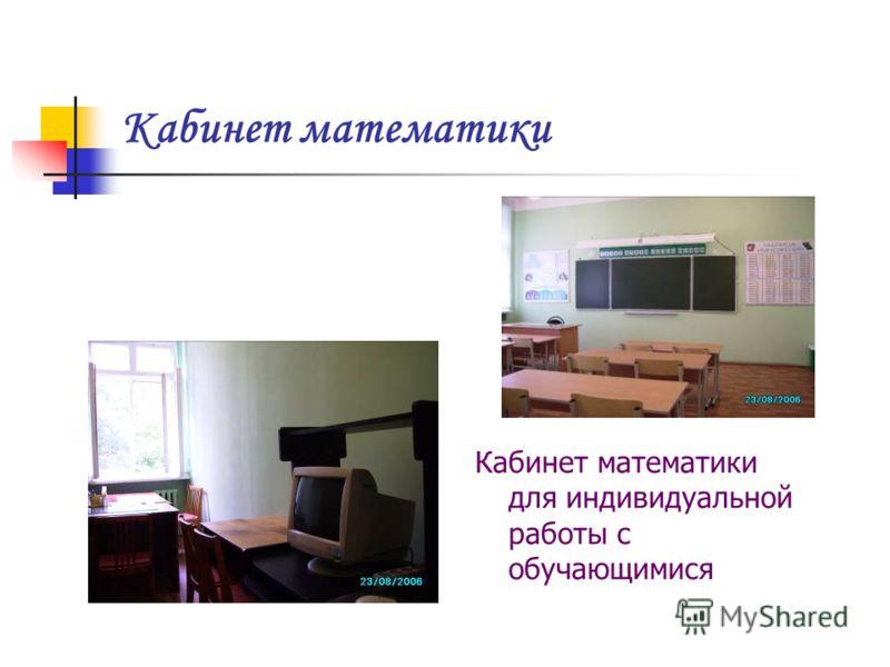 Кабинет математики Кабинет математики для индивидуальной работы с обучающимися