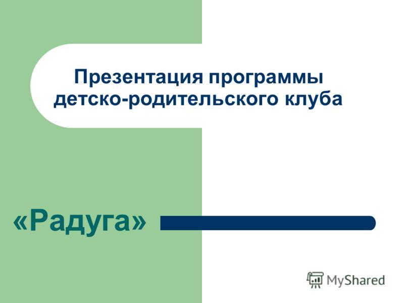 Презентация программы детско-родительского клуба «Радуга»