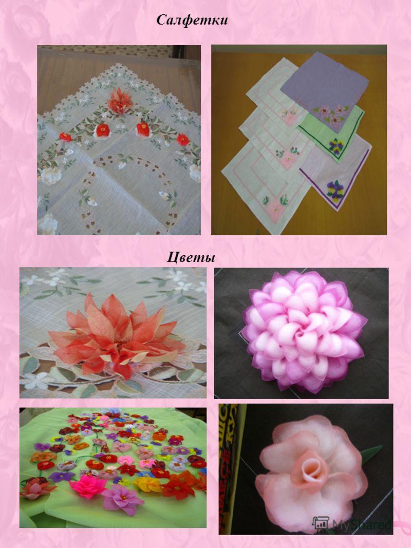 Салфетки Цветы