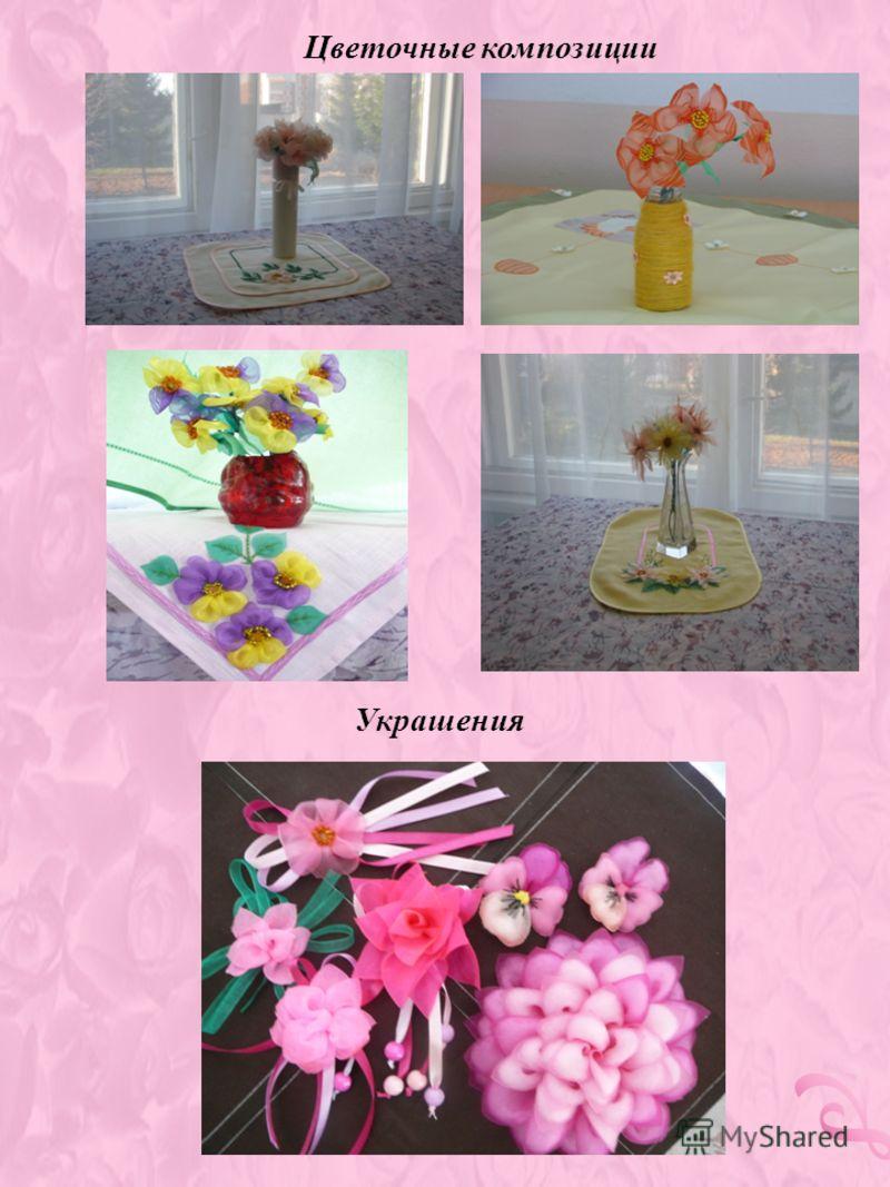 Цветочные композиции Украшения
