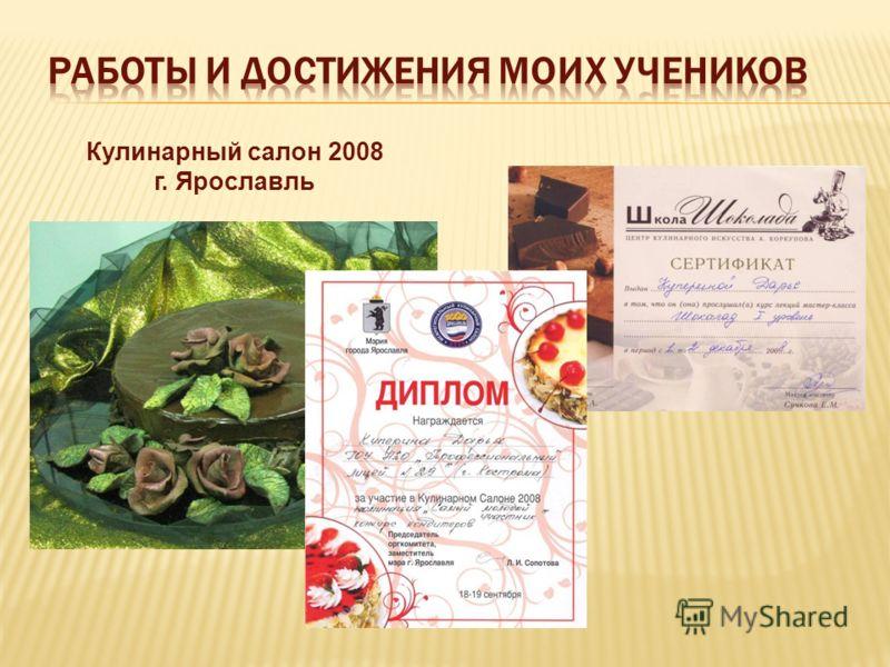Кулинарный салон 2008 г. Ярославль
