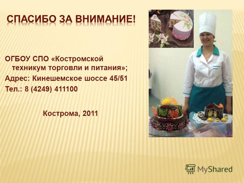ОГБОУ СПО «Костромской техникум торговли и питания»; Адрес: Кинешемское шоссе 45/51 Тел.: 8 (4249) 411100 Кострома, 2011