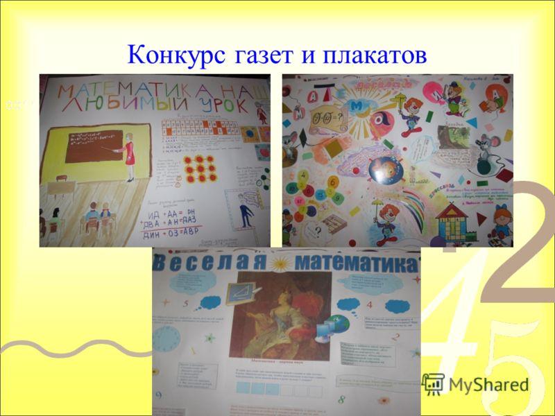 Конкурс газет и плакатов