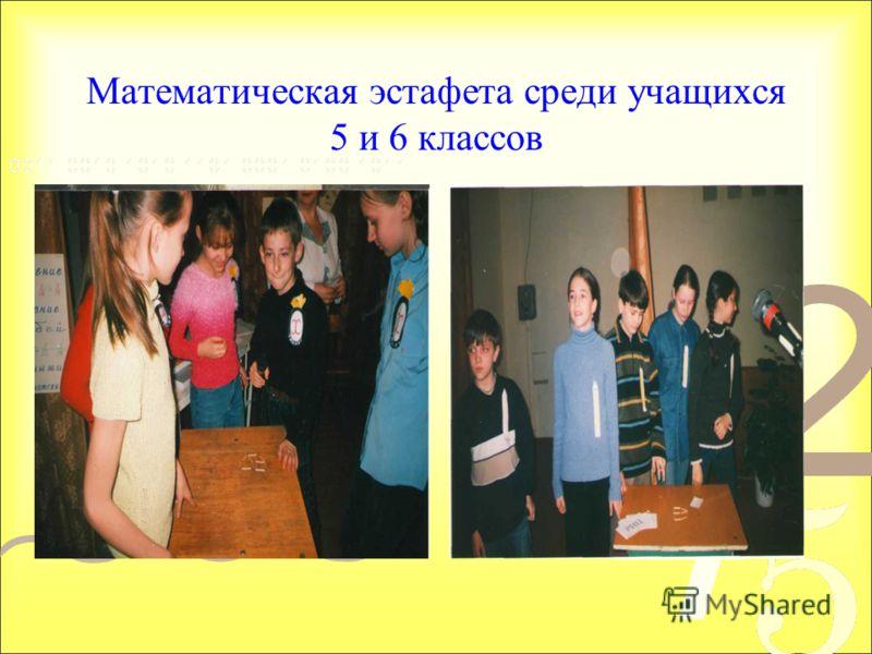 Математическая эстафета среди учащихся 5 и 6 классов