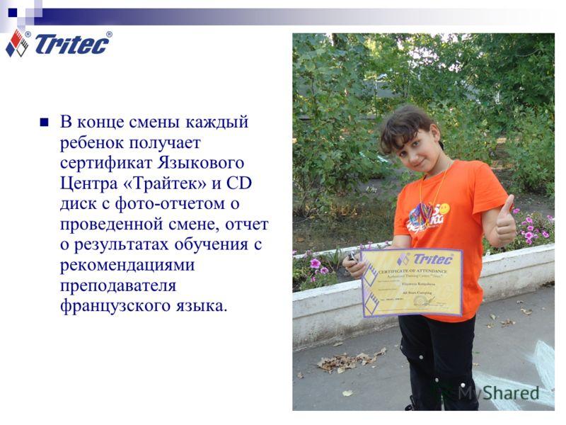 В конце смены каждый ребенок получает сертификат Языкового Центра «Трайтек» и CD диск с фото-отчетом о проведенной смене, отчет о результатах обучения с рекомендациями преподавателя французского языка.