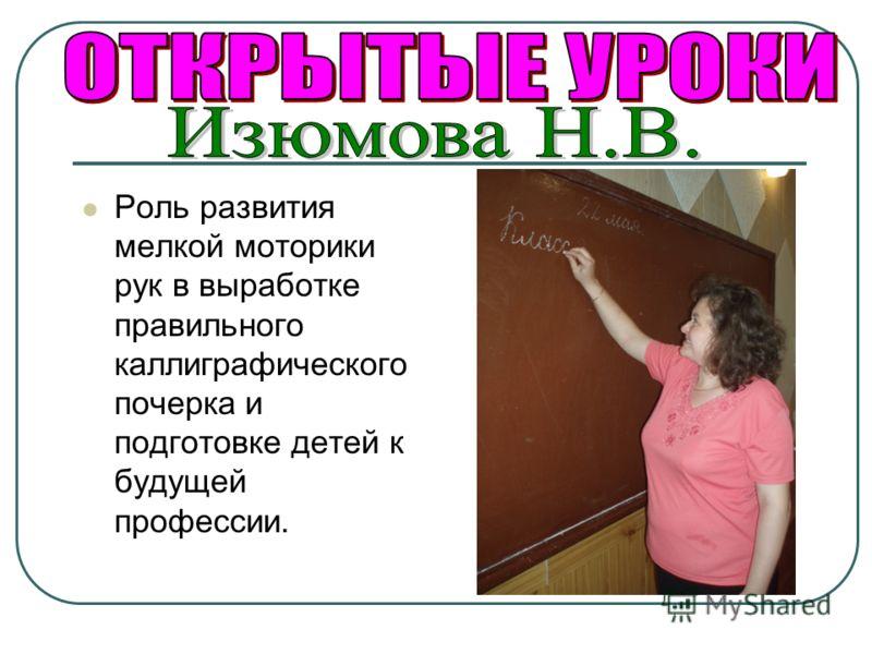 Роль развития мелкой моторики рук в выработке правильного каллиграфического почерка и подготовке детей к будущей профессии.