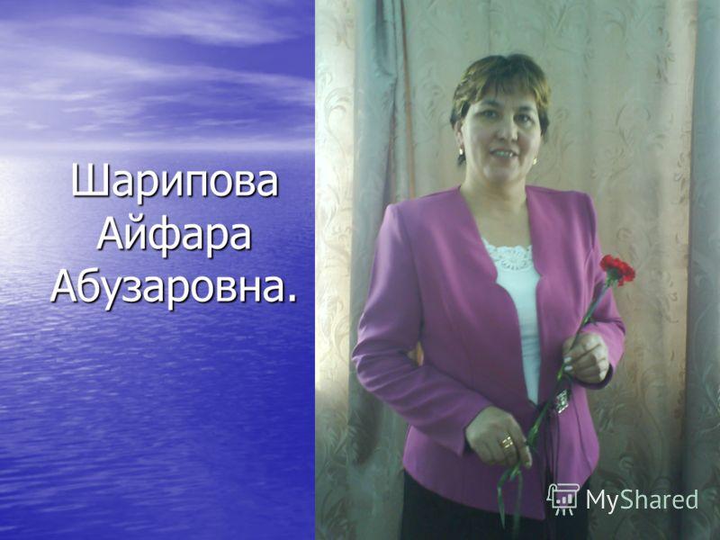 Шарипова Айфара Абузаровна.