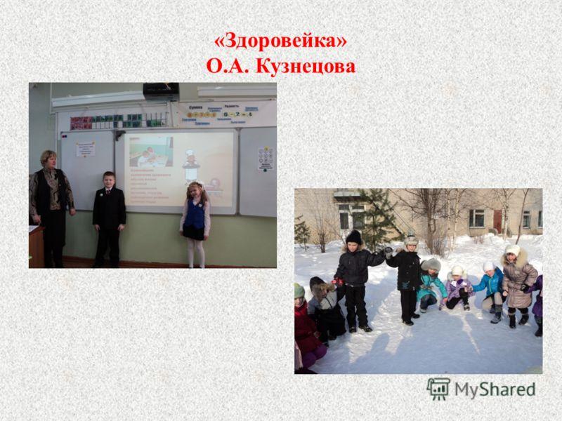 «Здоровейка» О.А. Кузнецова