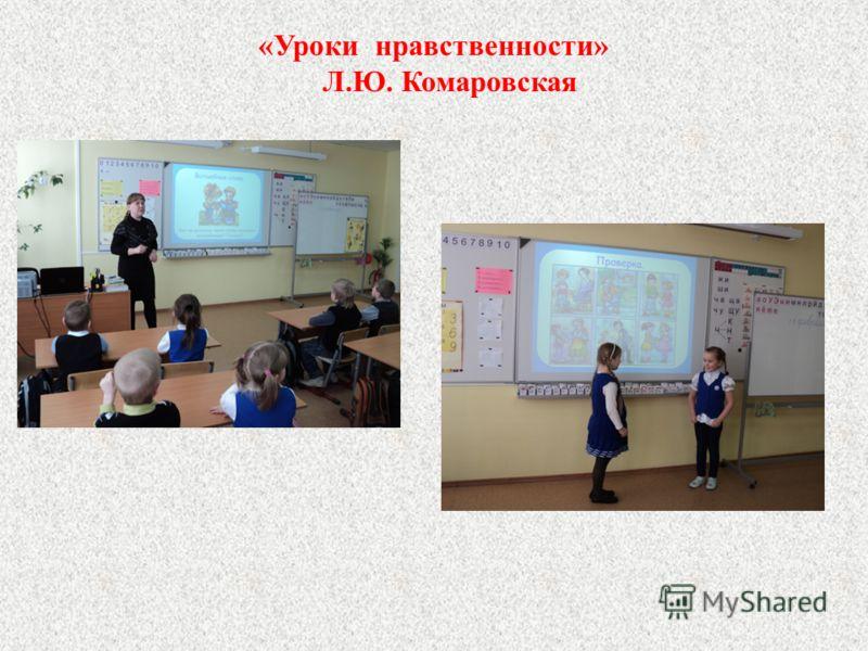 «Уроки нравственности» Л.Ю. Комаровская