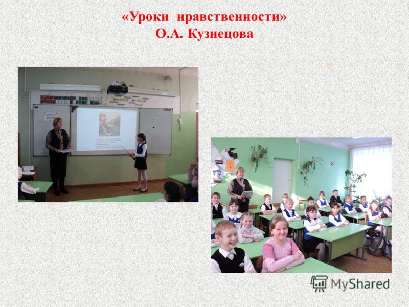 «Уроки нравственности» О.А. Кузнецова