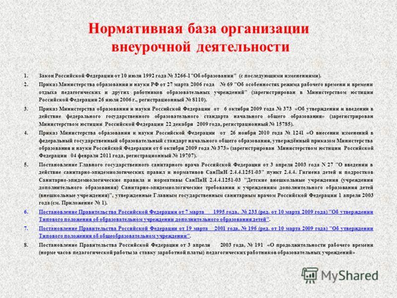 Нормативная база организации внеурочной деятельности 1.Закон Российской Федерации от 10 июля 1992 года 3266-1