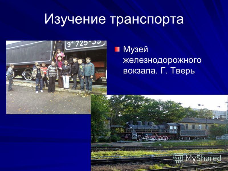 Изучение транспорта Музей железнодорожного вокзала. Г. Тверь