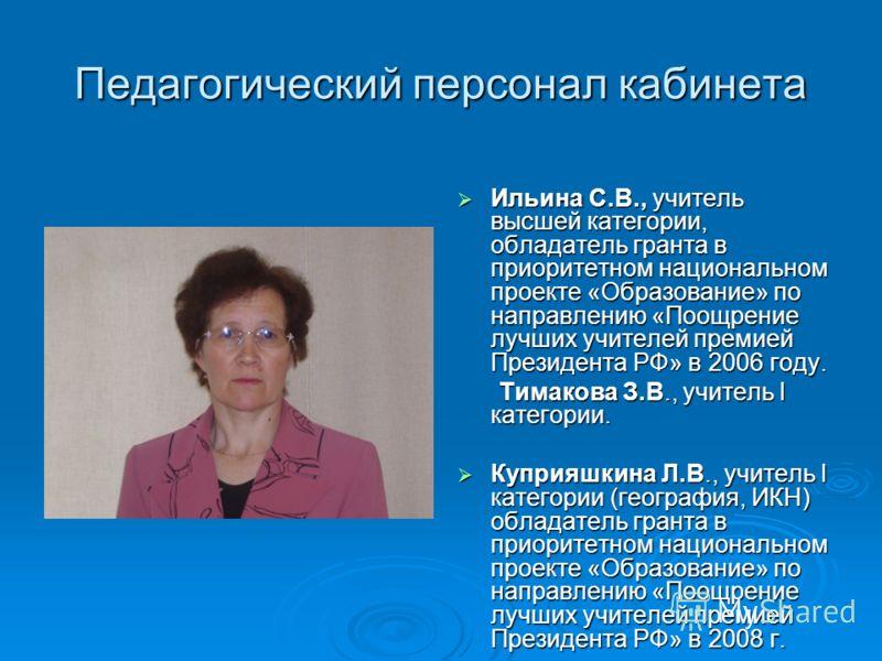 Педагогический персонал кабинета Ильина С.В., учитель высшей категории, обладатель гранта в приоритетном национальном проекте «Образование» по направлению «Поощрение лучших учителей премией Президента РФ» в 2006 году. Ильина С.В., учитель высшей кате
