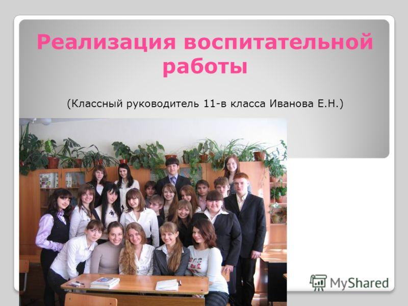 Реализация воспитательной работы (Классный руководитель 11-в класса Иванова Е.Н.)