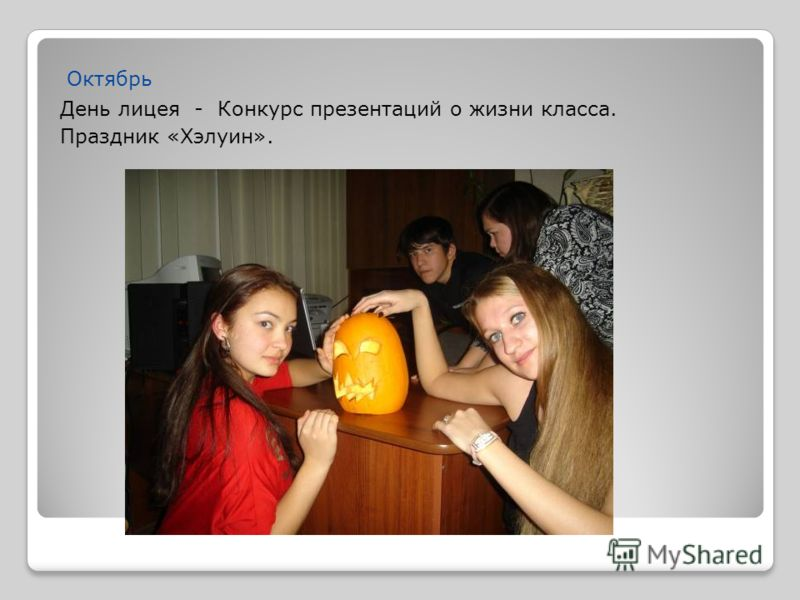Октябрь День лицея - Конкурс презентаций о жизни класса. Праздник «Хэлуин».