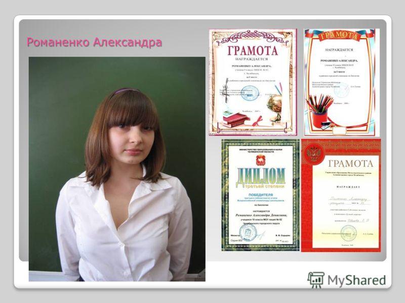 Романенко Александра