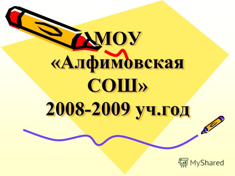 МОУ «Алфимовская СОШ» 2008-2009 уч.год