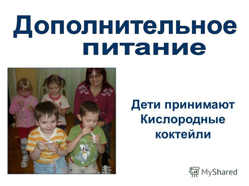 Дети принимают Кислородные коктейли