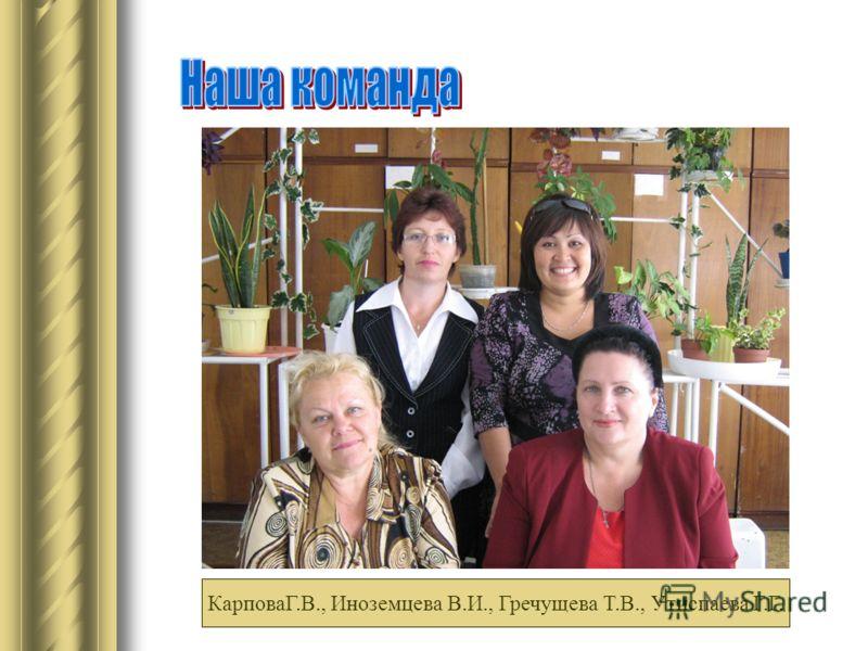 КарповаГ.В., Иноземцева В.И., Гречущева Т.В., Утиспаева Г.Г.