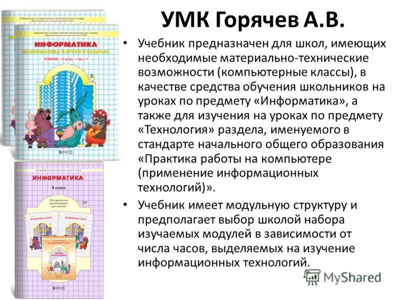 УМК Горячев А.В. Учебник предназначен для школ, имеющих необходимые материально-технические возможности (компьютерные классы), в качестве средства обучения школьников на уроках по предмету «Информатика», а также для изучения на уроках по предмету «Те