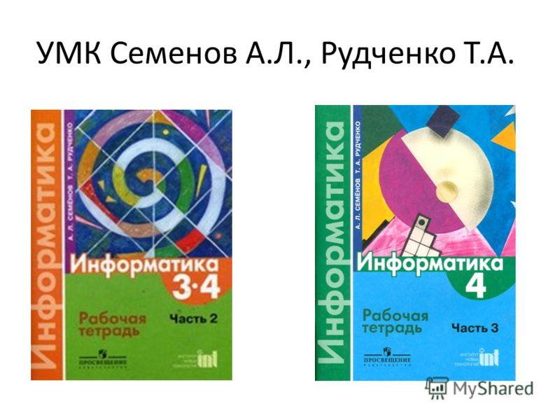 УМК Семенов А.Л., Рудченко Т.А.