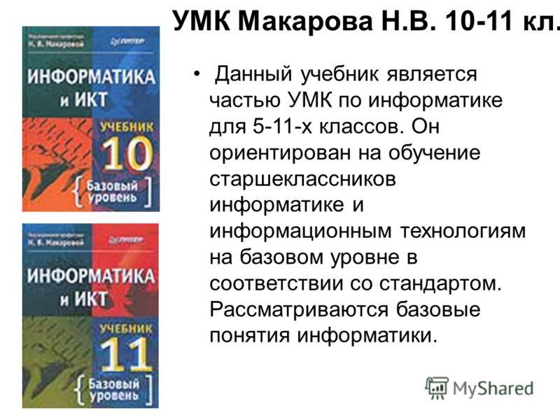 Данный учебник является частью УМК по информатике для 5-11-х классов. Он ориентирован на обучение старшеклассников информатике и информационным технологиям на базовом уровне в соответствии со стандартом. Рассматриваются базовые понятия информатики. У