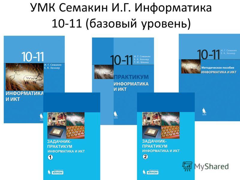 УМК Семакин И.Г. Информатика 10-11 (базовый уровень)