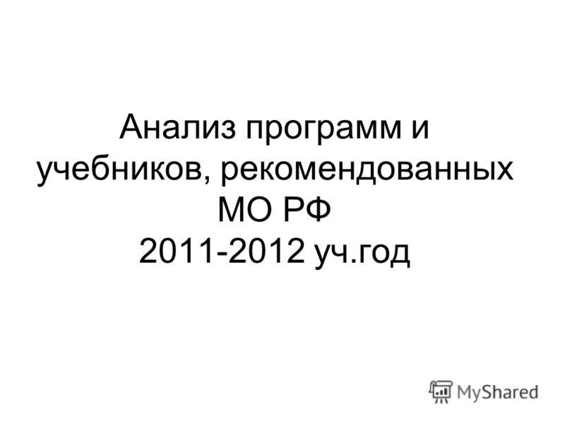 Анализ программ и учебников, рекомендованных МО РФ 2011-2012 уч.год