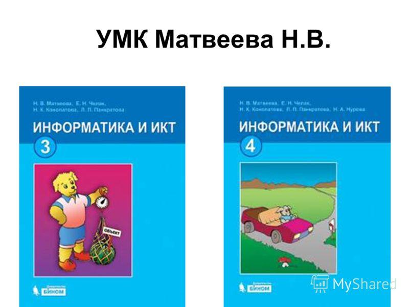 УМК Матвеева Н.В.