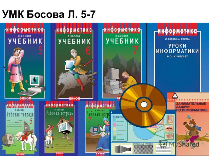 УМК Босова Л. 5-7