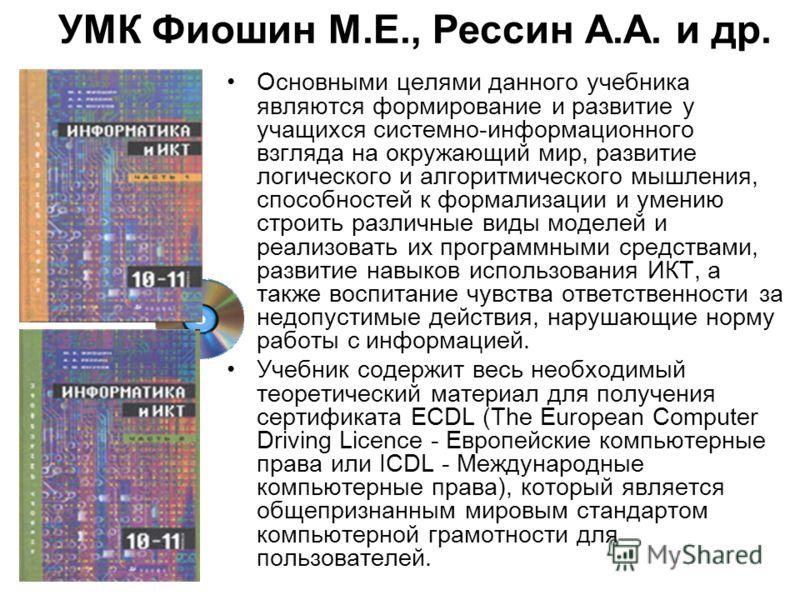 Основными целями данного учебника являются формирование и развитие у учащихся системно-информационного взгляда на окружающий мир, развитие логического и алгоритмического мышления, способностей к формализации и умению строить различные виды моделей и