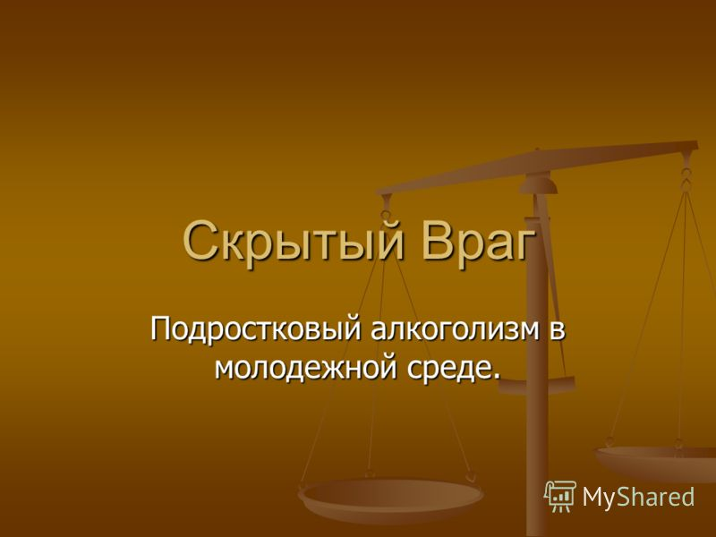 Алкоголизм скрытый алкоголизм в беларуси реферат