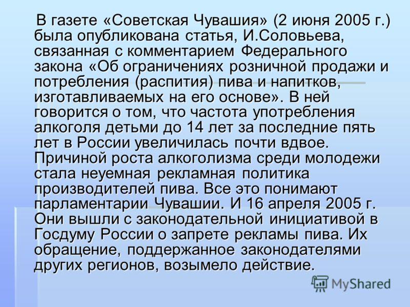 В газете «Советская Чувашия» (2 июня 2005 г.) была опубликована статья, И.Соловьева, связанная с комментарием Федерального закона «Об ограничениях розничной продажи и потребления (распития) пива и напитков, изготавливаемых на его основе». В ней говор