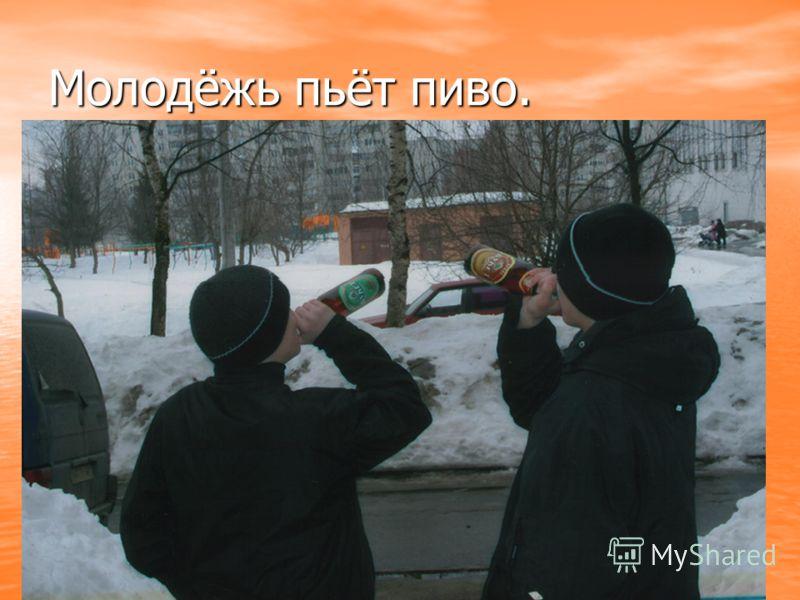 Молодёжь пьёт пиво.