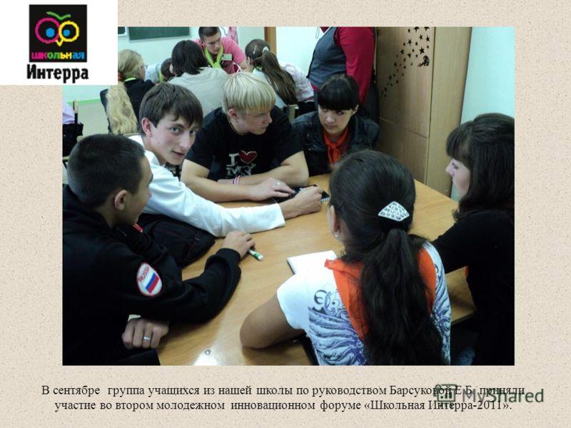 В сентябре группа учащихся из нашей школы по руководством Барсуковой Е.Б. приняли участие во втором молодежном инновационном форуме «Школьная Интерра-2011».