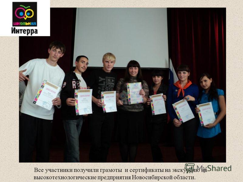 Все участники получили грамоты и сертификаты на экскурсию на высокотехнологические предприятия Новосибирской области.