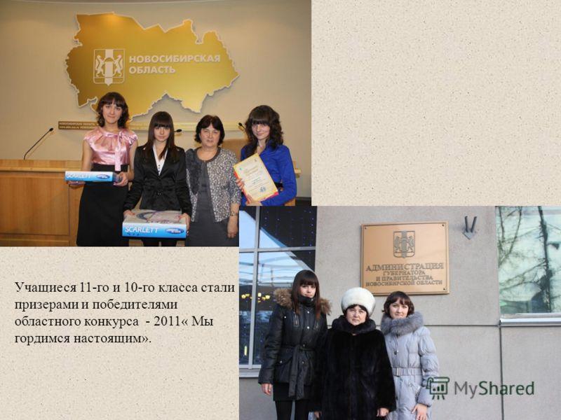 Учащиеся 11-го и 10-го класса стали призерами и победителями областного конкурса - 2011« Мы гордимся настоящим».