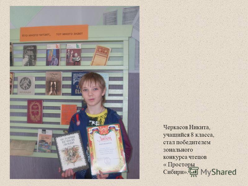 Черкасов Никита, учащийся 8 класса, стал победителем зонального конкурса чтецов « Просторы Сибири».