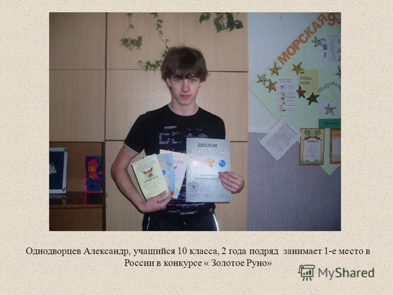 Однодворцев Александр, учащийся 10 класса, 2 года подряд занимает 1-е место в России в конкурсе « Золотое Руно»