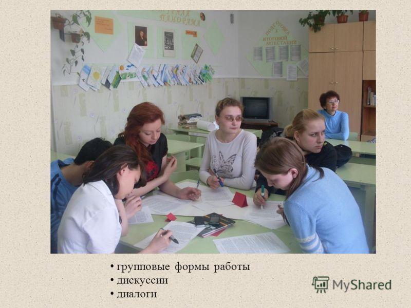 групповые формы работы дискуссии диалоги