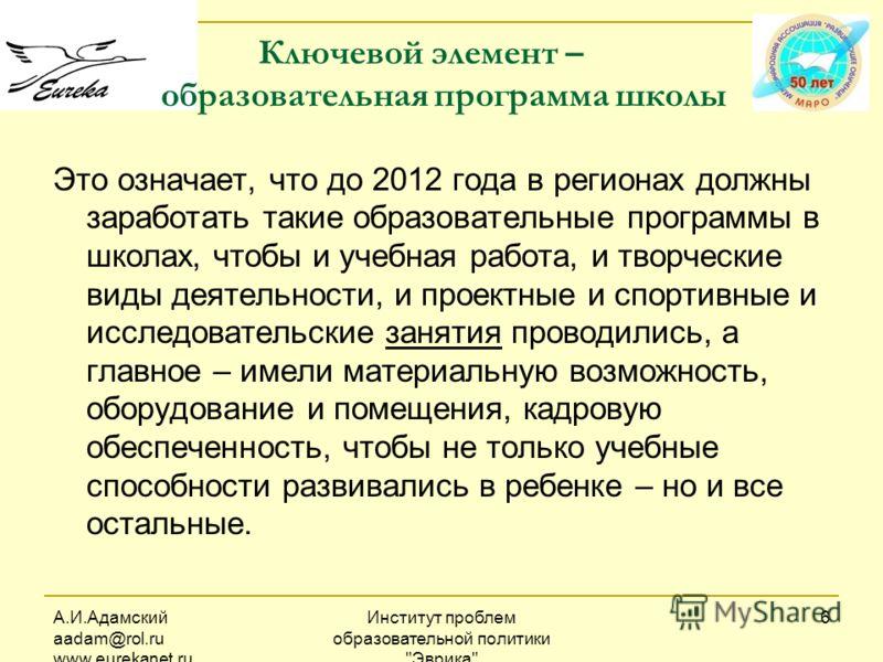А.И.Адамский aadam@rol.ru www.eurekanet.ru Институт проблем образовательной политики