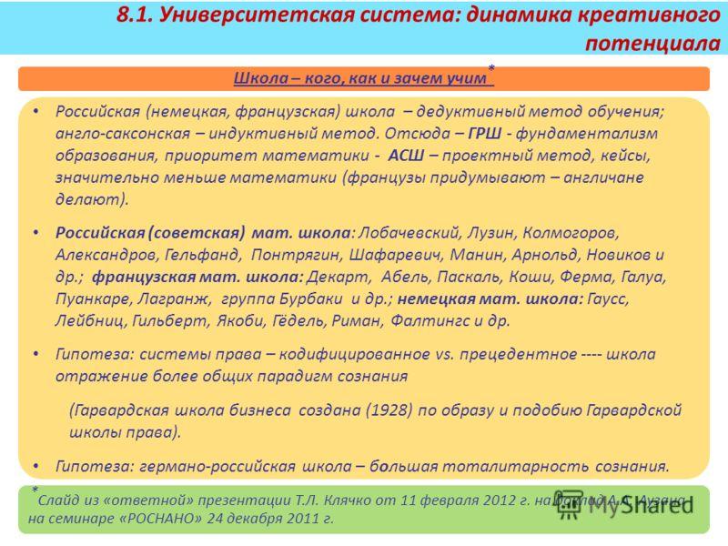 Российская (немецкая, французская) школа – дедуктивный метод обучения; англо-саксонская – индуктивный метод. Отсюда – ГРШ - фундаментализм образования, приоритет математики - АСШ – проектный метод, кейсы, значительно меньше математики (французы приду