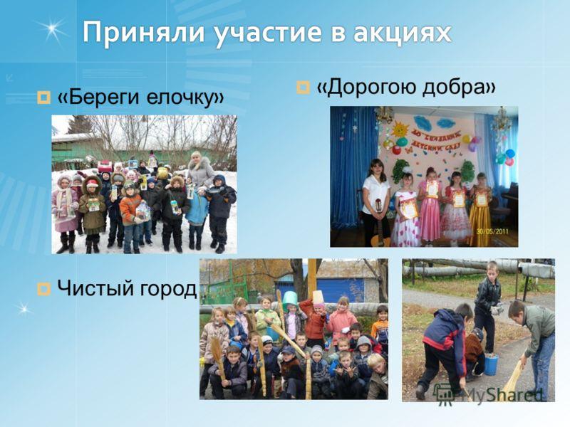 Приняли участие в акциях « Береги елочку » Чистый город « Дорогою добра »